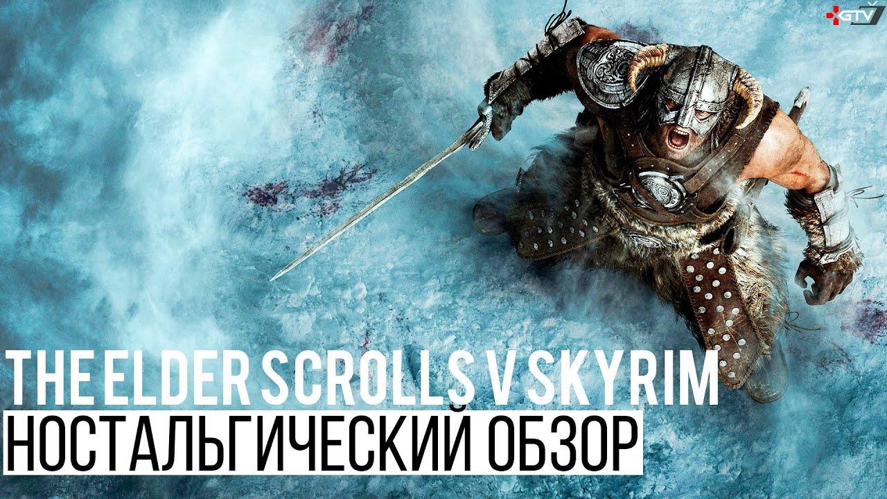 The Elder Scrolls 5 Skyrim обзор игры