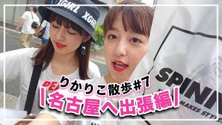 【りかりこ散歩#7】名古屋に出張編💖焼肉がどうしても食べたかった日・・・