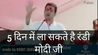 rahul gandhi funny speech.  gali dubbing . (part-1)