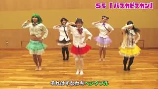 ちとからファイブがS5(エスファイブ)の「パスカピスカン」踊ってみた?