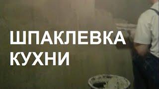 видео Шпаклевание стен своими руками на кухне