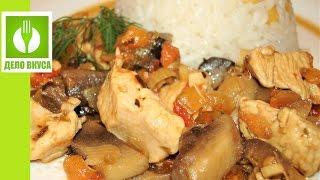 Жареная курица с грибами и овощами. Куриное соте по-турецки