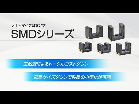 フォト・マイクロセンサSMDシリーズ