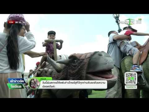 แห่แชร์ช่วยสานฝัน ดช.ยืนร้องไห้หน้าทำเนียบฯ | 11-01-59 | เช้าข่าวชัดโซเชียล | ThairathTV