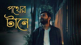 Pother Tane | Rupak Tiary | Jayanta | Un-official Video | New Bengali Song 2020
