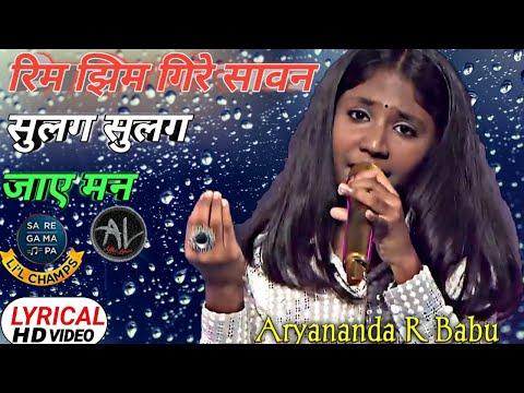 rimjhim-gire-sawan---aryananda-r-babu---kishore-kumar-|-manzil---saregamapa-little-champs-2020