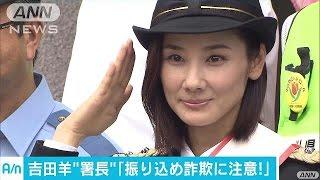 女優の吉田羊さんが横浜市で一日署長を務め、高齢者を狙った振り込め詐...
