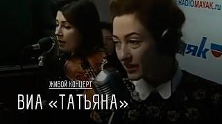 Живой концерт ВИА Татьяна