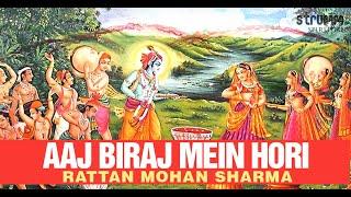 Aaj Biraj Mein Hori Re Rasiya I Holi Special Krishna Bhajan