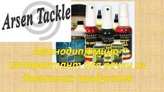 аттрактант дип ликвид для речки из домашних продуктов