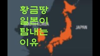 일본(아베)이 한국땅을 탐내는 이유