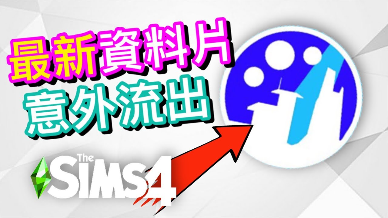 最新中型資料片!!意外流出!!│SIMS 4 模擬市民4