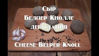 Дегустация ранее приготовленного сыра Белпер Кнолле   Вызревание один месяц , ссылка на рецепт в опи