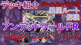 【遊戯王】アンデットワールドRデッキ紹介~ストラク3箱合体(メインデッキ)+α(EXデッキ)~