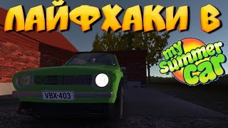 ЛАЙФХАКИ В MY SUMMER CAR