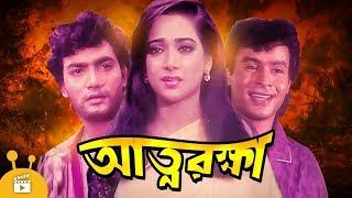 Attorokkha - আত্নরক্ষা | Bangla Movie | Pollob, Sonjoy Khan, Shahnaz, Babli