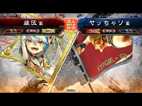 三国志大戦 頂上対決【2018/05/27】雄伍 VS ヤッちゃソ