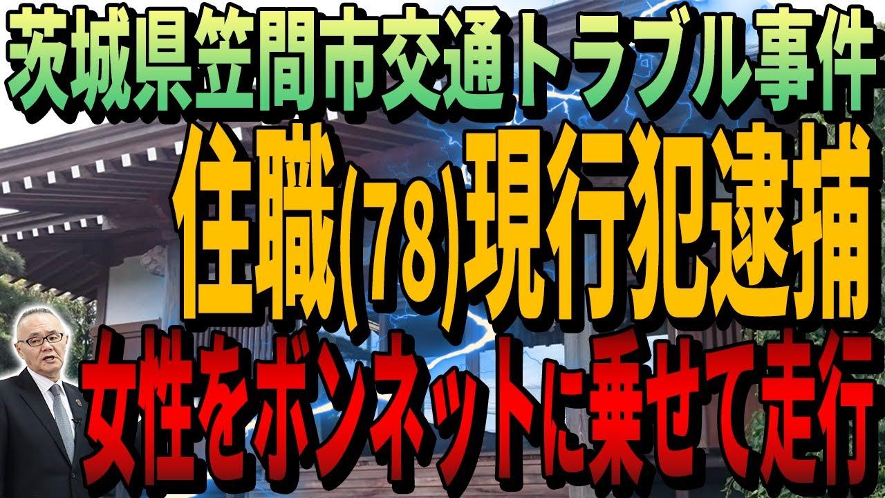 【女性をボンネットに乗せたまま】茨城県笠間市 78歳の住職を逮捕  交通上のトラブルか?【小川泰平の事件考察室】#57