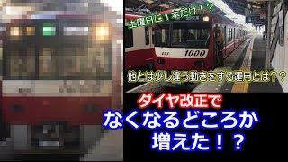 【京急】10/26のダイヤ改正でどうなった? 9CA増結から33(2)になる運用