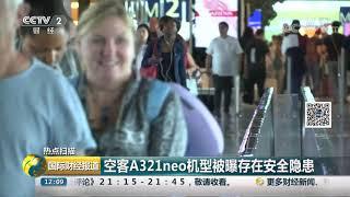 [国际财经报道]热点扫描 空客A321neo机型被曝存在安全隐患| CCTV财经