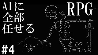 【Stone Story RPG】#4 AIに全部任せる系RPG ~ガイコツのボス ハイハイ~