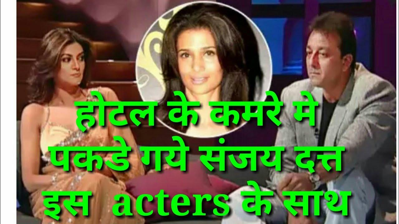 Image result for इस अभिनेत्री के साथ होटल के कमरे में पकड़े गए थे संजय दत्त