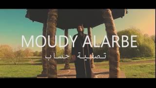مودي العربي / تصفية حساب / 2017 4K | MOUDY ALARBE