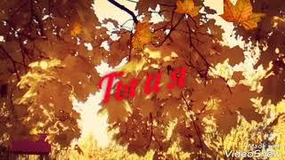 Осень пришла в мой дом