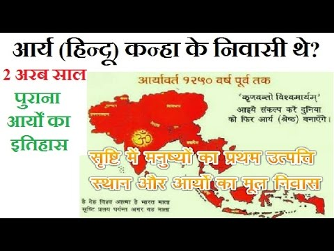 आर्य (Hindu हिन्दू) कन्हा के निवासी थे ? जानिए पूरा सच 2 अरब साल पुराना अर्यो (भारत) का इतिहास