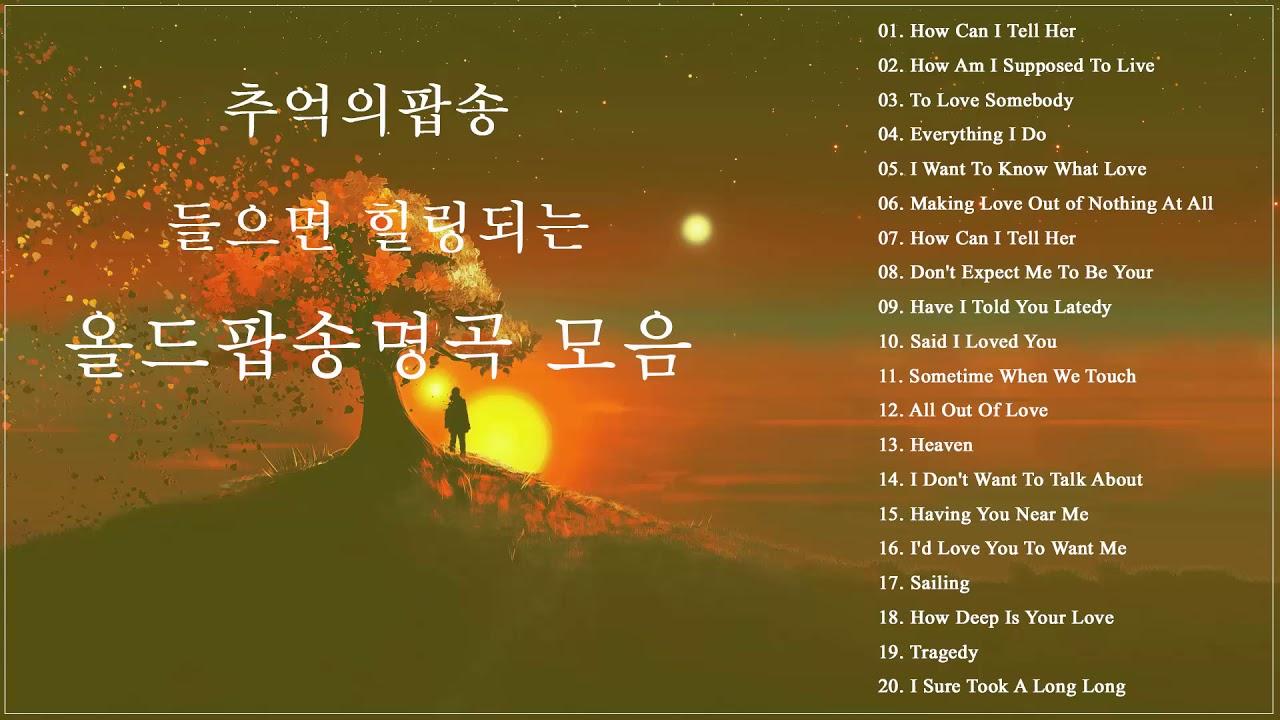 추억의팝송 💜들으면 힐링되는💜 올드팝송명곡 모음 Old Pop Song