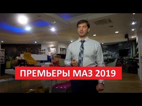 Что покажет Маз на выставке Транспорт и Логистика 2019
