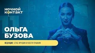 Шоу Ночной Контакт сезон 4 выпуск 11 в гостях Ольга БузоваНочнойКонтакт