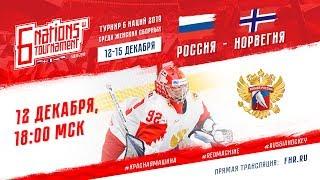 6 NATIONS TOURNAMEN W (Olymp). Russia - Norway. 12.12.2019