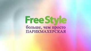Парикмахерская Free Style: больше, чем просто парикмахерская(Вам нужна классная стрижка, идеальная прическа, отпадный маникюр или педикюр?Тогда вам к нам! У нас Вы найде..., 2015-04-15T16:25:09.000Z)