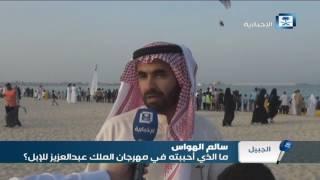 وجهة نظر - ما الذي أحببته في مهرجان الملك عبدالعزيز للإبل؟
