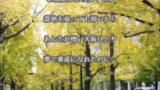 上沼恵美子 - 大阪ひとり