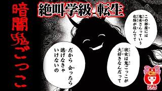 【少女漫画】一通の手紙から始まる 血塗られた鬼ごっこ・・・  絶叫学級 転生  7月号最新話【マンガ動画】