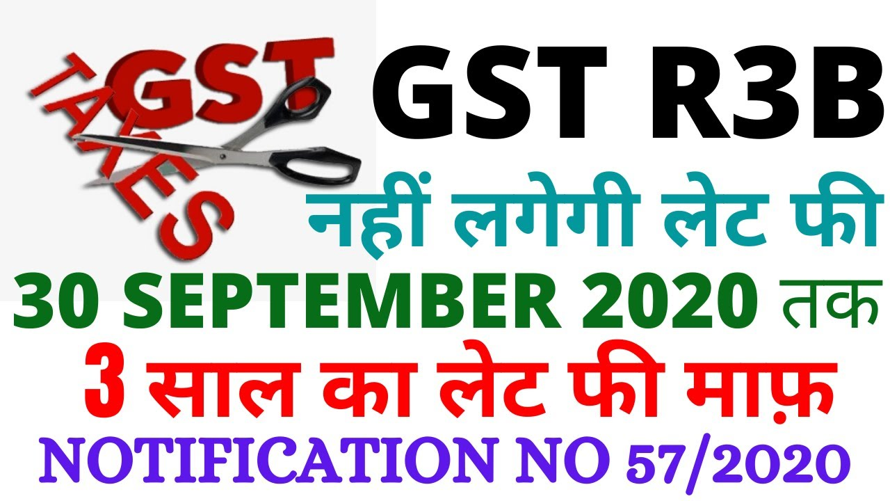 NO LATE FEES FOR GSTR3B TILL 30.09.20|GST LATE FEES WAIVER FOR NIL TAXPAYERS FOR 3 YEARS