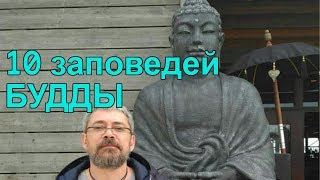 10 заповедей Будды, которые должен знать каждый. thumbnail