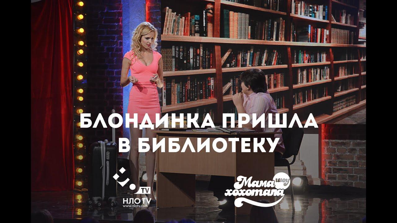 Блондинки в библиотеке частные фотографии онлайн в хорошем hd 1080 качестве фотоография