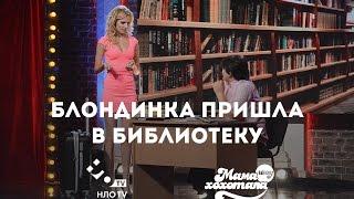 Блондинка в Библиотеке | Мамахохотала-шоу | НЛО-TV