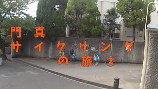 門真サイクリングの旅②【2015年7月】