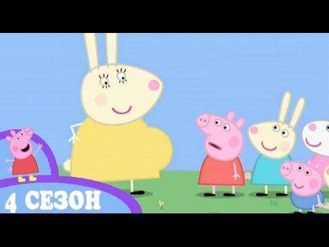 Свинка Пеппа на русском  4 сезон  Живот мамы крольчихи Peppa Pig