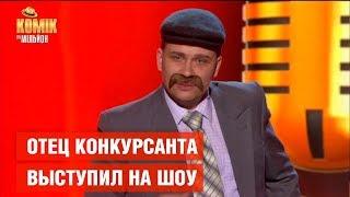 ОТЕЦ участника талант-шоу ПОРВАЛ ЗАЛ - Александр Сас – Комик на миллион  | ЮМОР ICTV