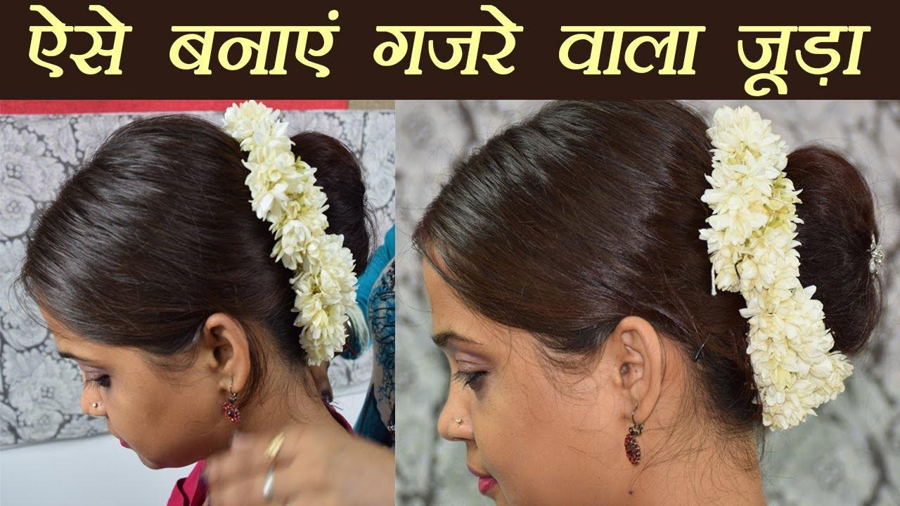gajra bun hairstyle tutorial   traditional mogra hairstyle   ऐसे बनाएं गजरे वाला जूड़ा   boldsky