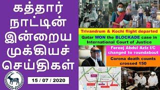 Qatar Tamil News   Qatar Wins Blockade case   Kerala Flight   Money Exchange   Asghal updates