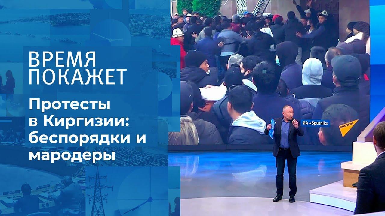 Беспорядки в Киргизии. Время покажет. Фрагмент выпуска от 08.10.2020