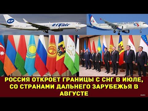 Сроки возобновление авиасообщения в России СНГ