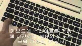 군더더기를 뺀 울트라 슬림 노트북, Lenovo U41…