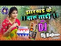 Jharkhand Ke Daru Tadi Khortha Hits Dance Mix Dj Rajhans Jamui